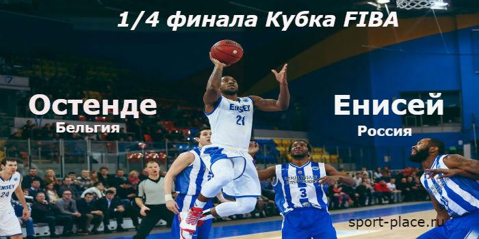 «Енисей» проиграл «Остенде» ивылетел изКубка Европы FIBA
