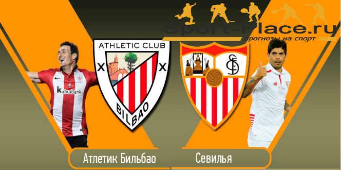 Футболисты «Атлетика» обыграли «Севилью» вматче чемпионата Испании