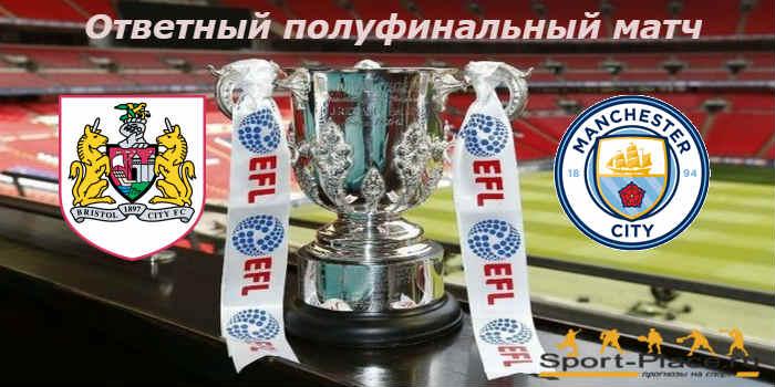 «Манчестер Сити» сЗинченко вышел вфинал Кубка британской лиги