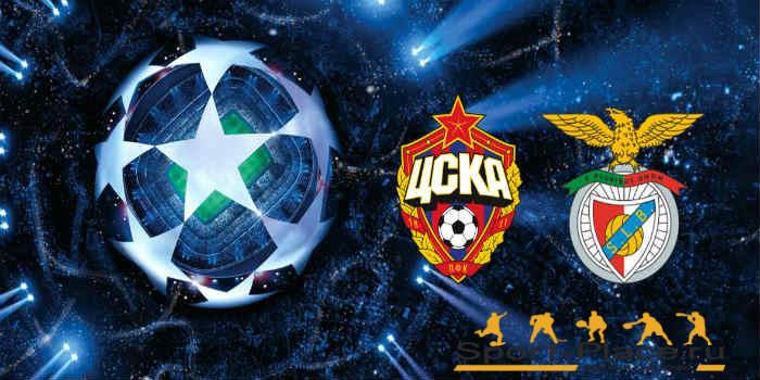ЦСКА обыграл «Бенфику» срезультатом 2:0