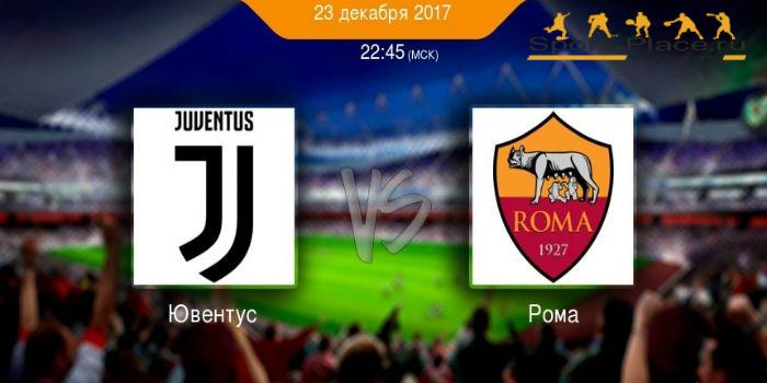 JuventusRoma17SP.jpg