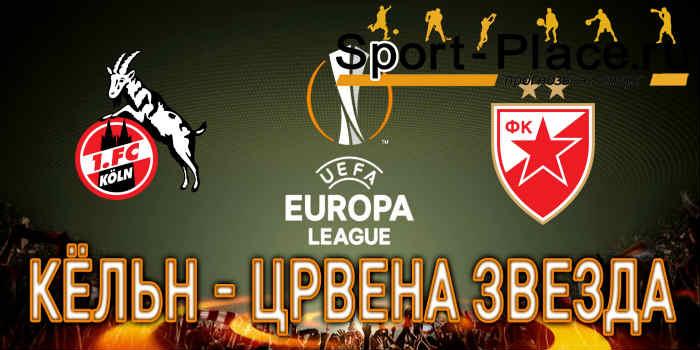 Фанаты «Кёльна» и«Црвены Звезды» устроили массовую драку после матча
