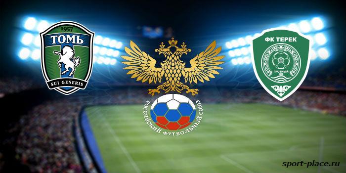 Сегодня «Томь» сыграет домашний матч с«Тереком»