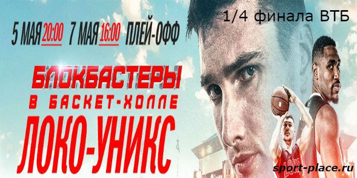 УНИКС одержал победу у«Локомотива-Кубань» 1-ый матч четвертьфинала Единой лиги