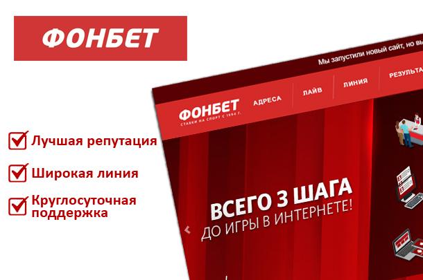 3 рублей букмекерская контора от