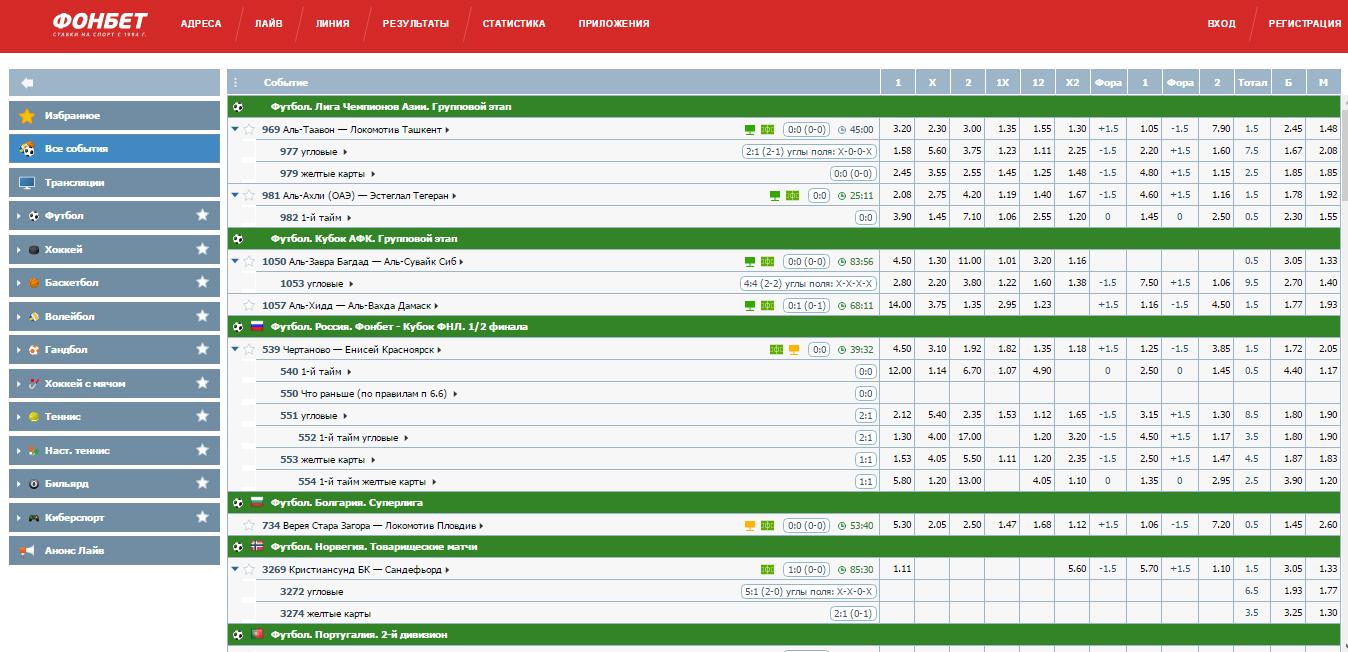 Брянск ставки на спорт онлайн