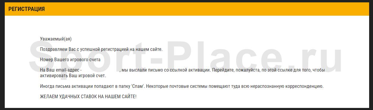 Регистрация в Париматч открыта для всех желающих