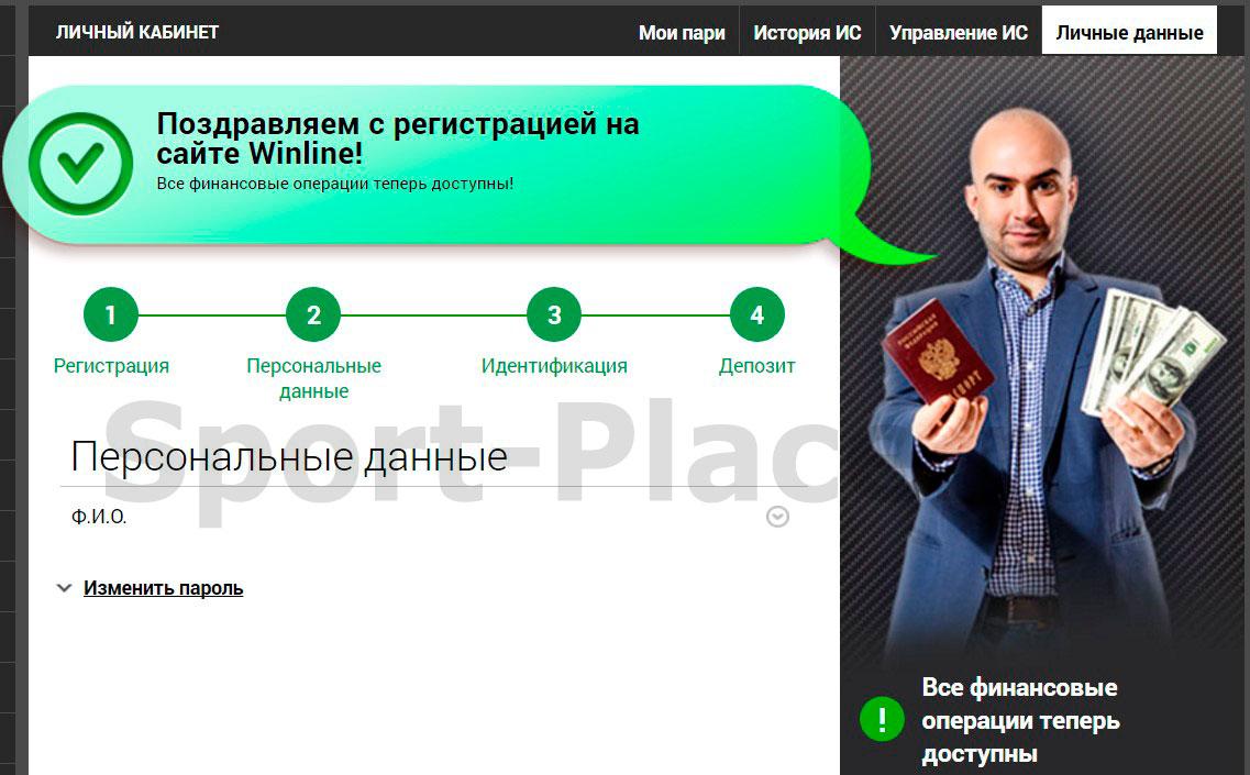 Winline букмекерская контора официальный сайт регистрация