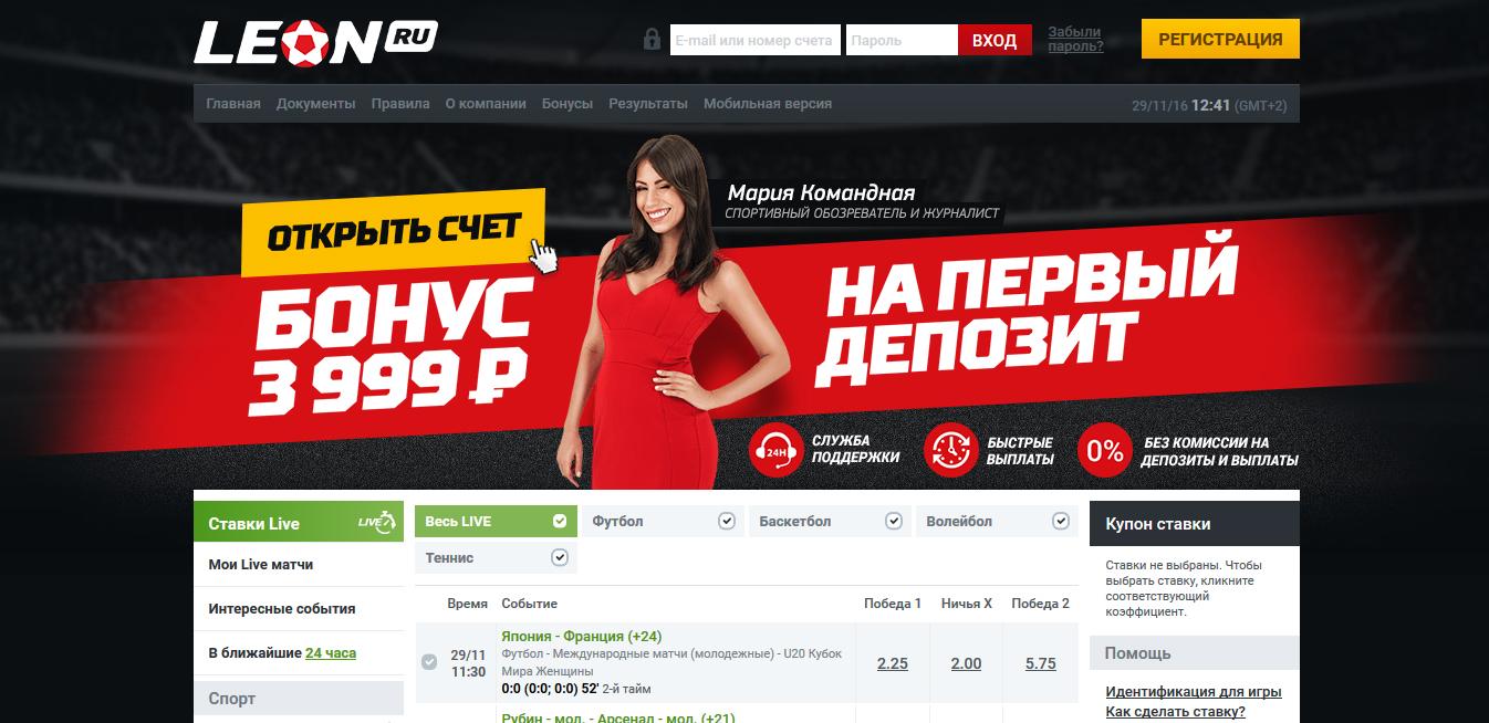 на ru ставки онлайн спорт