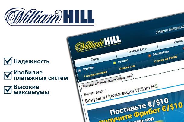Виллиан хилл букмекерская контора отзывы