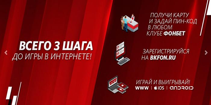 Официальный сайт букмекерской конторы фон